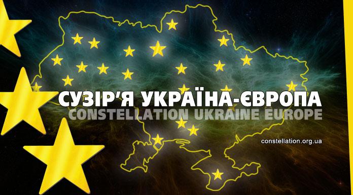Сузір'я Україна-Європа