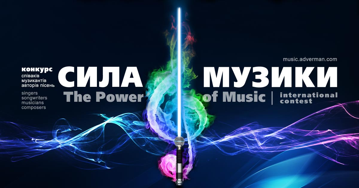 Сила Музики | The Power of Music