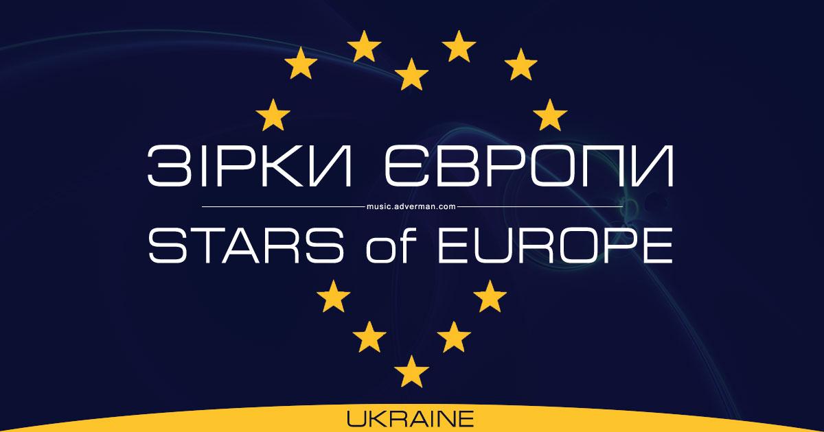 Зірки Європи | Stars of Europe